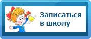 http://ronotok.68edu.ru/novosti/shkola.jpg
